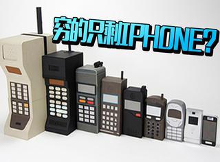 腾讯发布了手机使用者调查报告,用苹果的居然多是屌丝!