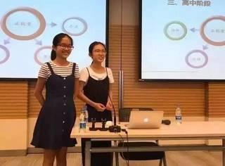 """北京四中双胞胎姐妹同被美国名校录取,父亲揭秘4条家教""""硬规矩"""""""
