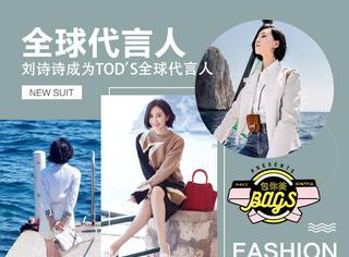 刘诗诗包包盘点|正式任命Tod's品牌大使,温婉简单有气质说的就是她!