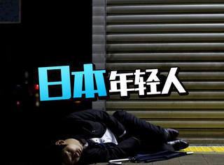 生活在日本的男性年轻人,他们可能才是最疲惫的一代