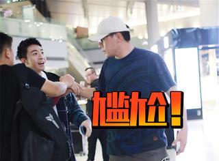 俞灏明在机场偶遇刘烨求抱,然而刘烨却扭头跑了...真相笑死了!