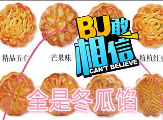 原来我们吃的水果馅月饼全是冬瓜做的!