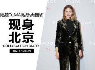 名媛Olivia现身北京,挑战高难度豹纹西装,美的温婉大气!