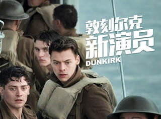 都是年轻人,为什么《敦刻尔克》主演是四个年轻演员而不能叫小鲜肉