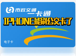 苹果有救了!iPhone能在北京刷公交卡了