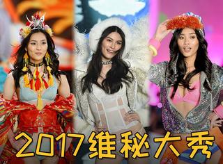 今年11月能在上海看维秘秀!橘子君比较期待中国超模们的美颜盛世!