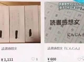 惊!日本网售读后感文章,明码标价可充当暑假作业……