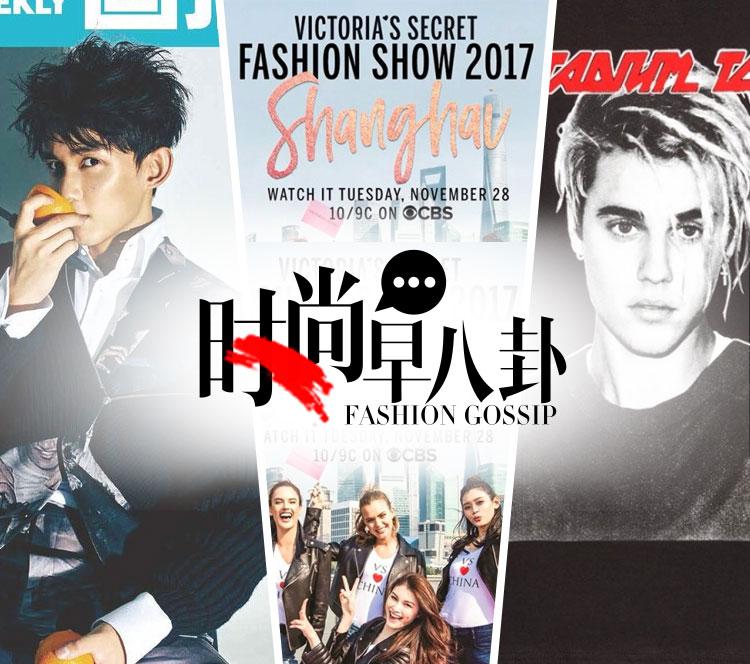 维多利亚的秘密确认今年大秀将于11月登陆上海!! 吴磊登上《周末画报》FRESH新刊封面!!!