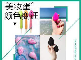 从标准的粉色到五花八门的颜色,详解美妆蛋的变迁!