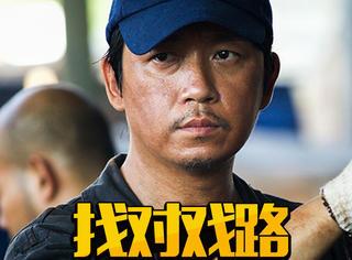 《白夜追凶》潘粤明又演杀人犯,其实他在两年前就找对了戏路
