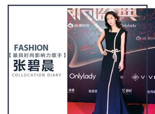 """张碧晨身穿黑色礼服变成""""礼物"""",并摘下年度最具时尚影响力歌手大奖!"""