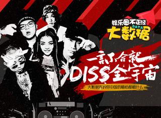 一言不合就Diss全宇宙! 大数据告诉你中国的嘻哈都唱什么