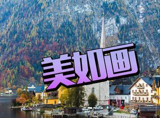 上帝寄到奥利地的一张风景明信片,让你的这个秋天美到窒息