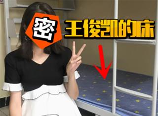 坐王俊凯床被骂的姑娘,竟然是个178cm、有着百万粉丝的网红!