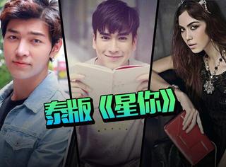 泰国将翻拍《来自星星的你》,看完阵容,竟然还有点期待...