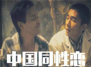 在中国,同性恋是一种怎样的存在