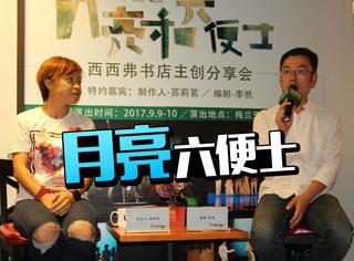 《月亮和六便士》登陆北京:文学青年圣经被改编成舞台剧