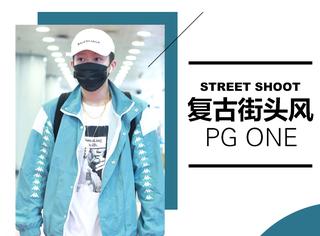 """PG one现身机场,""""复古校服""""穿出嘻哈街头范儿!"""