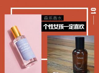 森林香调的香水和可以自己写标语的香水,你选哪个?