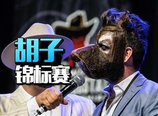 2017年世界胡子竞标赛,最骚气的胡子都在这里了