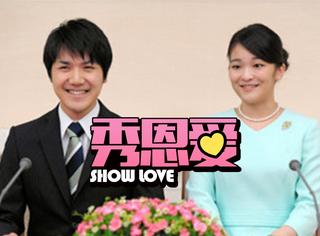 日本公主和大学男友订婚放弃皇室身份,突然又相信爱情了