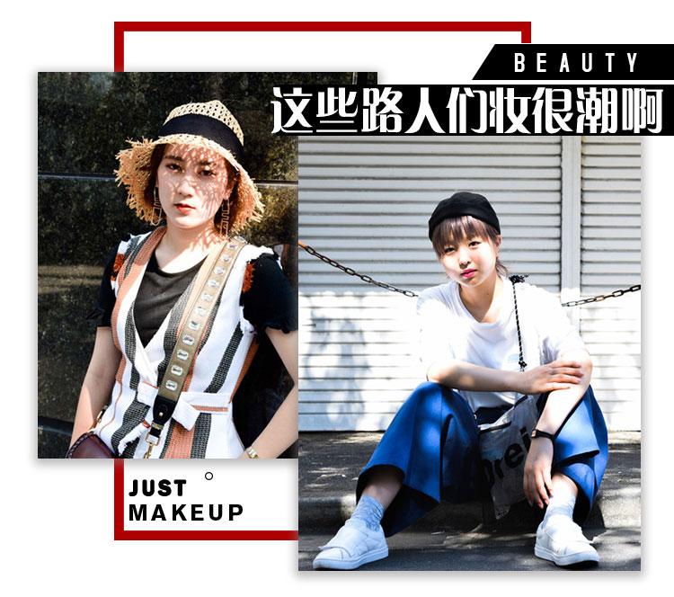 明星化妆好看是因为她们本来就好看,那路人们的潮妆总该有参考价值了吧?