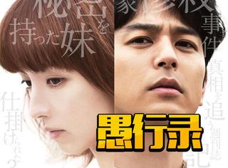 虐杀、灭门惨案,这部年度十佳电影是日本社会病态的缩影