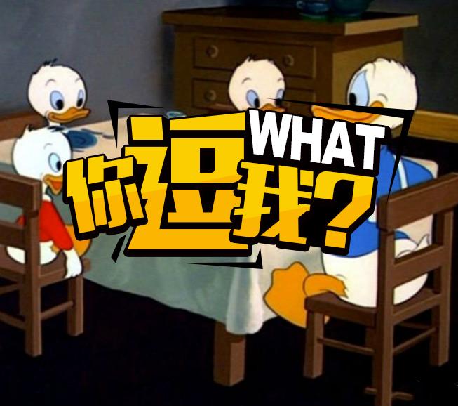 看了这么多年的动画片,感觉自己的智商受到了挑战