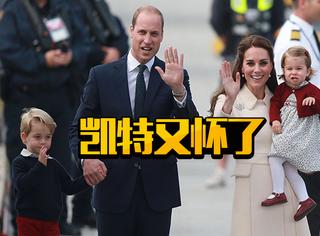 凯特王妃怀第三个娃,这个妈妈一直都很拼