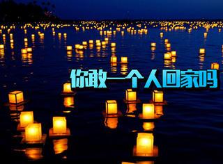 今天是中元节,你敢一个人走夜路回家吗?