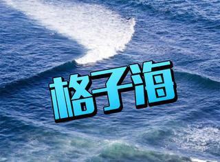 这是一片傲娇的海!能不能看到神奇的景象还得看你运气好不好!
