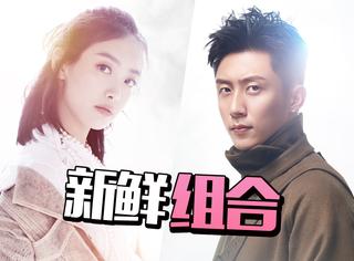 宋茜和黄景瑜合作电视剧了,看完演员和幕后阵容压个3星期待值