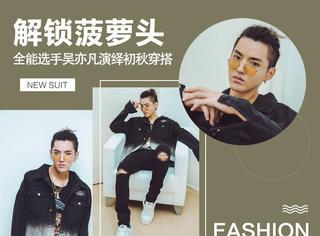 全能选手吴亦凡解锁最新菠萝头,拼接款式牛仔外套帅出新高度!