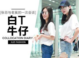 白T牛仔裤闺蜜装,张碧晨、奚梦瑶同框比腿长!!!