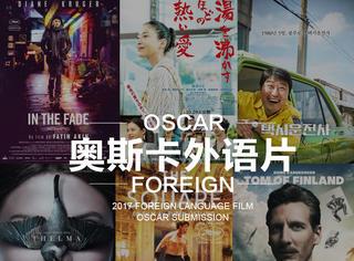 各国选送的奥斯卡最佳外语片名单出来了,都在三大电影节拿过奖啊