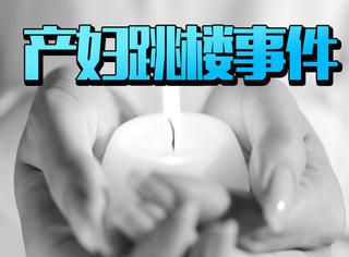 产妇跳楼事件:剖腹产手术到底谁说了算?