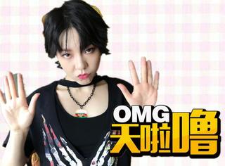 吴莫愁怒怼女歌手背后捅刀子、搞小动作,大家猜是在说张碧晨?