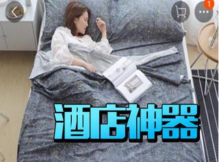 隔脏睡袋火了,你会准备哪些神器去住酒店呢