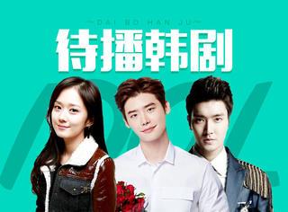爱情、悬疑、穿越,2017年末上线的十部韩剧都在这儿了