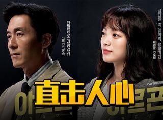 必须追!评分8.7、讽刺韩国新闻界!tvN又出一部逆天神剧