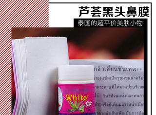 泰国的平价去黑头鼻膜,说不定能拯救你的草莓鼻~