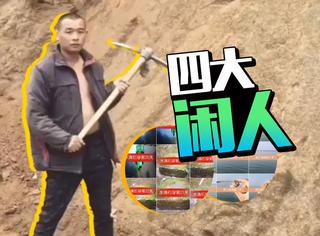 模仿精卫填海、愚公移山...全中国最闲的人都在快手了