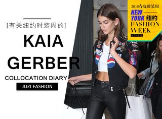 """超模二代Kaia Gerber进军T台,穿皮裤""""满屏都是腿""""!"""