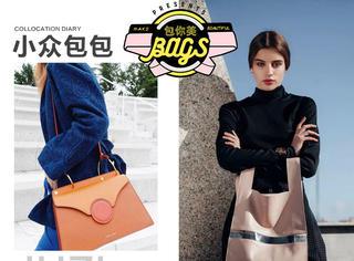 最近心头爱的三个包包品牌,写完感觉钱包又紧了!