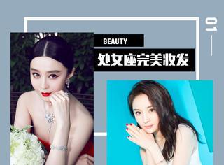 范冰冰、杨幂、刘亦菲,处女座美女对妆发的要求也是完美主义啊!