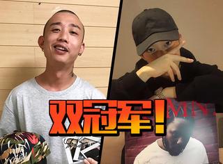 双冠军!GAI和PG One同时获得了《中国有嘻哈》冠军!