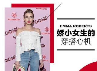 Emma Roberts又把自己穿成了170,造型满满是心机啊!