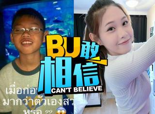 16岁泰国姑娘超可爱,可是变性前长这样