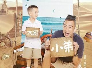 《爸爸去哪儿5》中,陈小春儿子超多戏,轩轩居然又胖了!