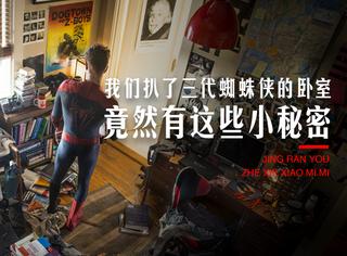 深扒三代蜘蛛侠的卧室,CD、书籍、原来他是这样的细节控!